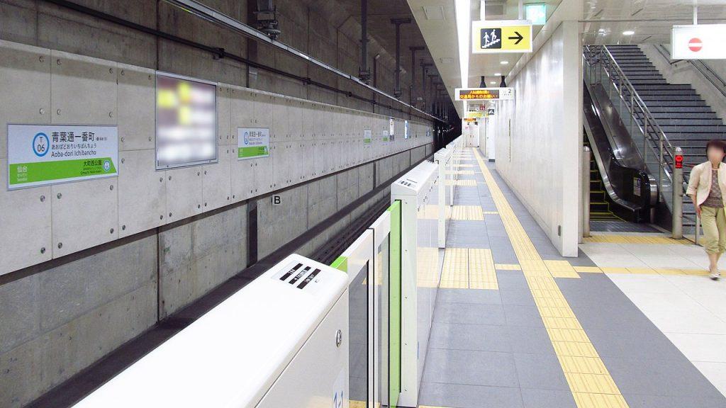 Aoba-dori Ichibancho Station