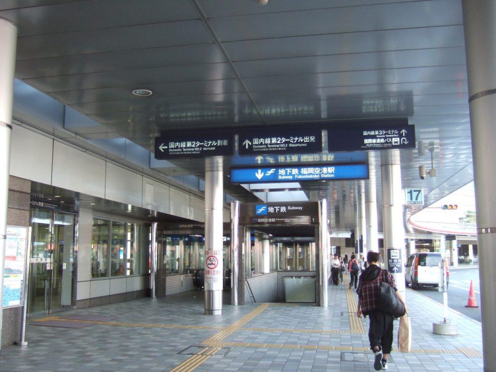 Fukuokakūkō Station