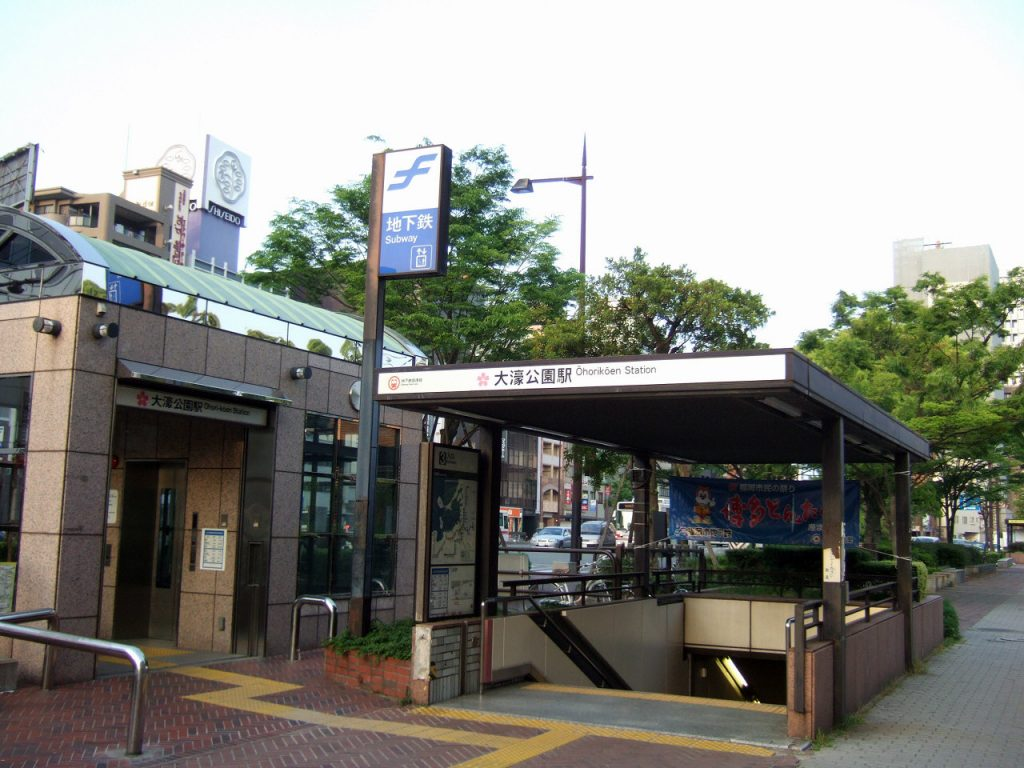Ōhorikōen Station