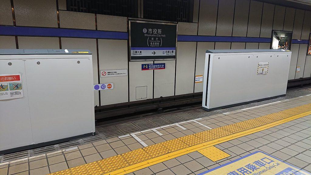 Shiyakusho Station