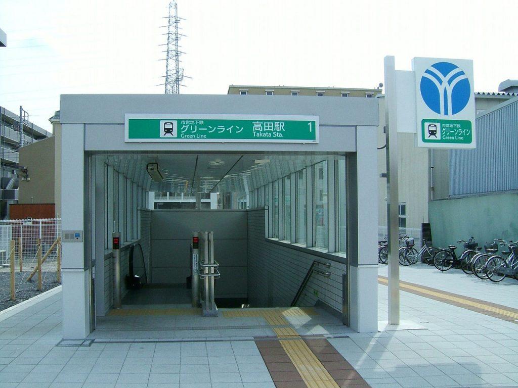 Takata Station (Kanagawa)