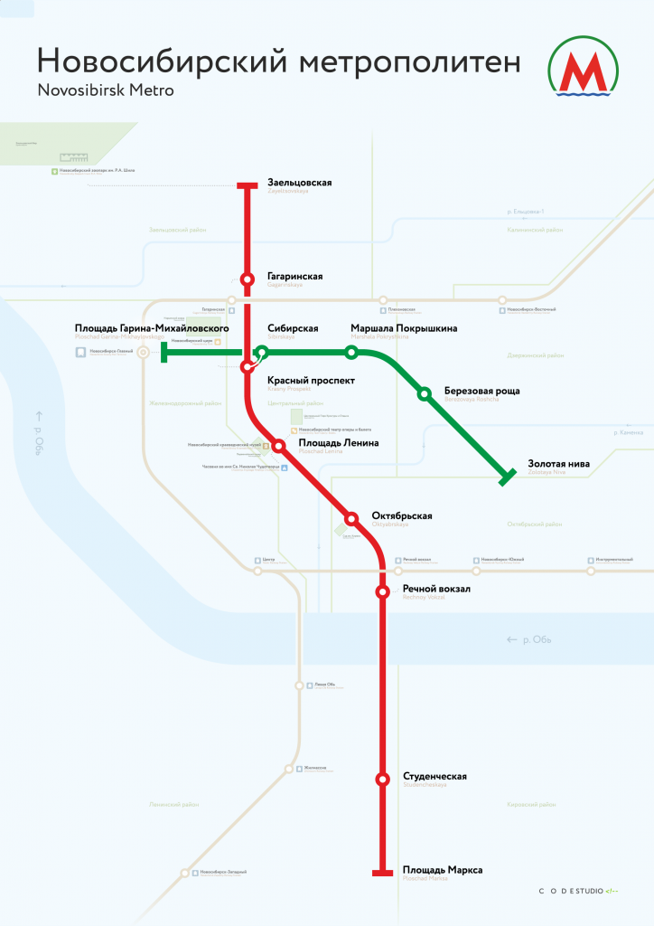 Alternative Novosibirsk Metro